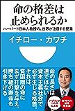 命の格差は止められるか ハーバード日本人教授の、世界が注目する授業(小学館101新書)