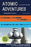 アトミックアドベンチャー 幻の常温核融合、日本の原爆開発、そして放射線殺人…… アトミック三部作