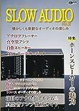 SLOW AUDIO No.2 ~懐かしくも新鮮なオーディオの楽しみ~ (CDジャーナルムック)