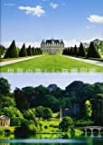 世界の美しい庭園図鑑