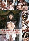 素人四畳半生中出し 044 [DVD]