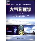 """普通高等教育""""九五""""教育部重点教材:大气物理学(第2版)"""