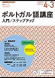 NHKラジオ ポルトガル語講座 入門/ステップアップ 2019年 度 [雑誌] (NHKテキスト)