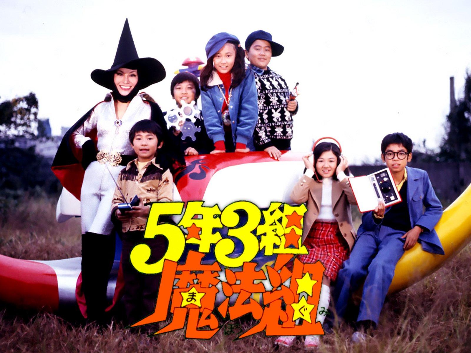 Amazon.co.jp: 5年3組魔法組を観る | Prime Video