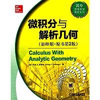 国外优秀数学教材系列:微积分与解析几何(影印版·原书第2版)