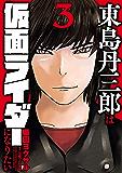 東島丹三郎は仮面ライダーになりたい 3(ヒーローズコミックス)