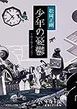 千夜千冊エディション 少年の憂鬱 (角川ソフィア文庫)