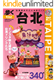 歩く台北 2018 歩くシリーズ (旅行ガイドブック)