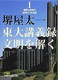 東大講義録 文明を解く I (日経ビジネス人文庫)