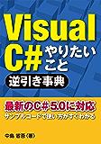 VisualC# やりたいこと逆引き事典(日経BP Next ICT選書)