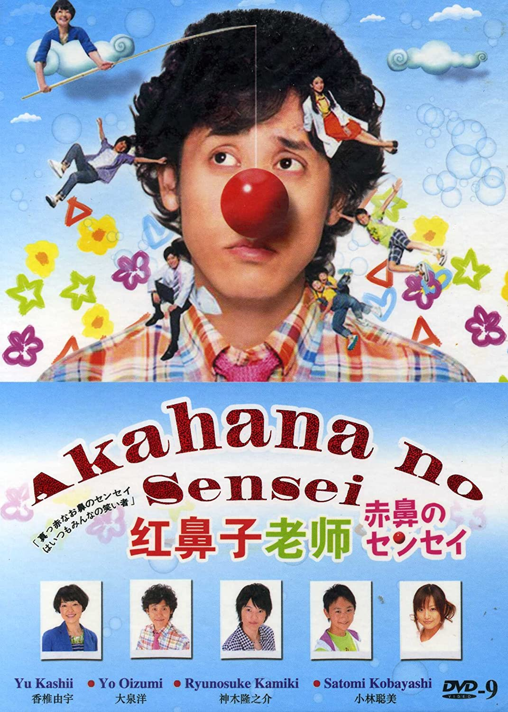 Amazon com: 2009 Japanese Drama : Akahana No Sensei w/ Eng