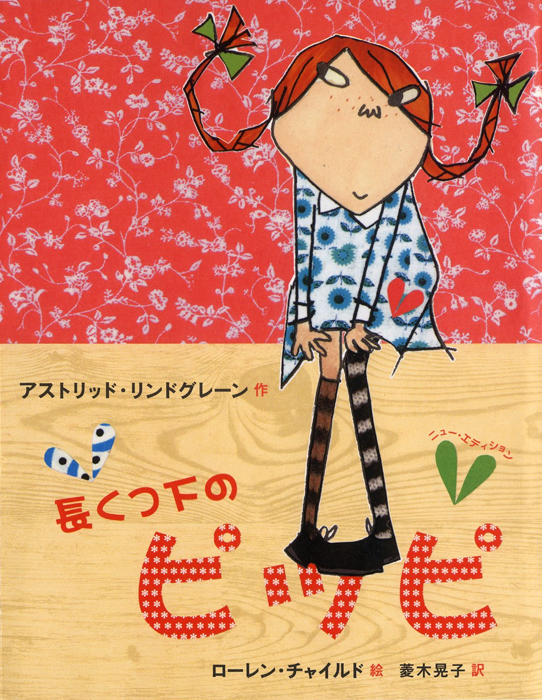 Pippi long socks (2007) ISBN: 4001155834 [Japanese Import] pdf epub