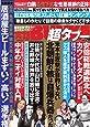 実話BUNKA超タブー vol.29