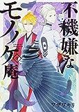 不機嫌なモノノケ庵(9) (ガンガンコミックスONLINE)