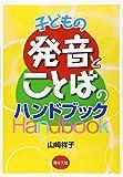 子どもの発音とことばのハンドブック