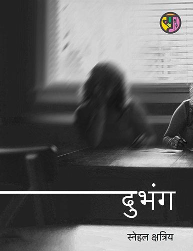 ?????: Dubhang (Marathi Edition)