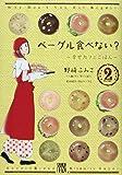 ベーグル食べない?~幸せカフェごはん~ 2 (秋田レディースコミックスデラックス)