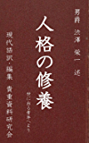 渋沢栄一 人格の修養: 現代語訳