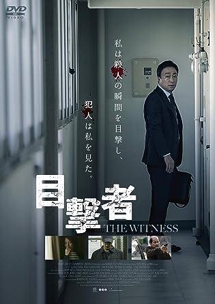 Amazon | 目撃者 [DVD] | 映画