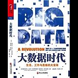 大数据时代:生活,工作与思维的大变革 (湛庐文化•财富汇)