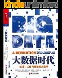 大數據時代:生活,工作與思維的大變革 (湛廬文化•财富彙)