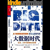 大数据时代:生活,工作与思维的大变革 (湛庐文化?财富汇)