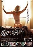 愛の断片 [DVD]