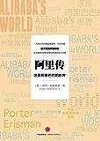 阿里传:这是阿里巴巴的世界