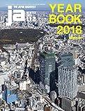 JA112/YEARBOOK2018/建築年鑑