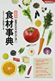 最新版 栄養がわかる 体によく効く食材事典 (学研実用BEST)