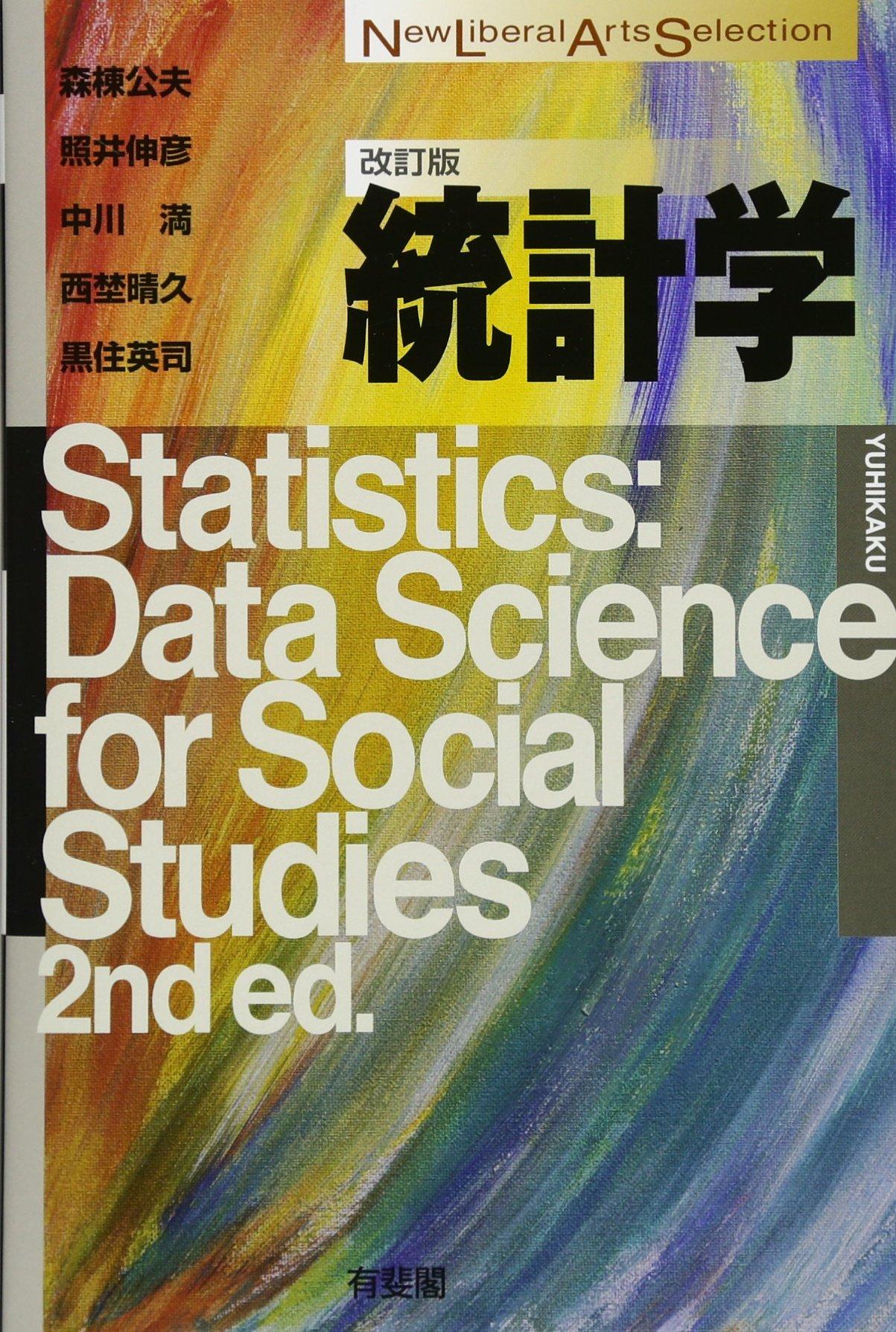 統計学 改訂版 (New Liberal Art...
