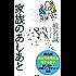 【試し読み収録】椎名誠最新刊『家族のあしあと』刊行記念電子小冊子 (集英社文芸単行本)