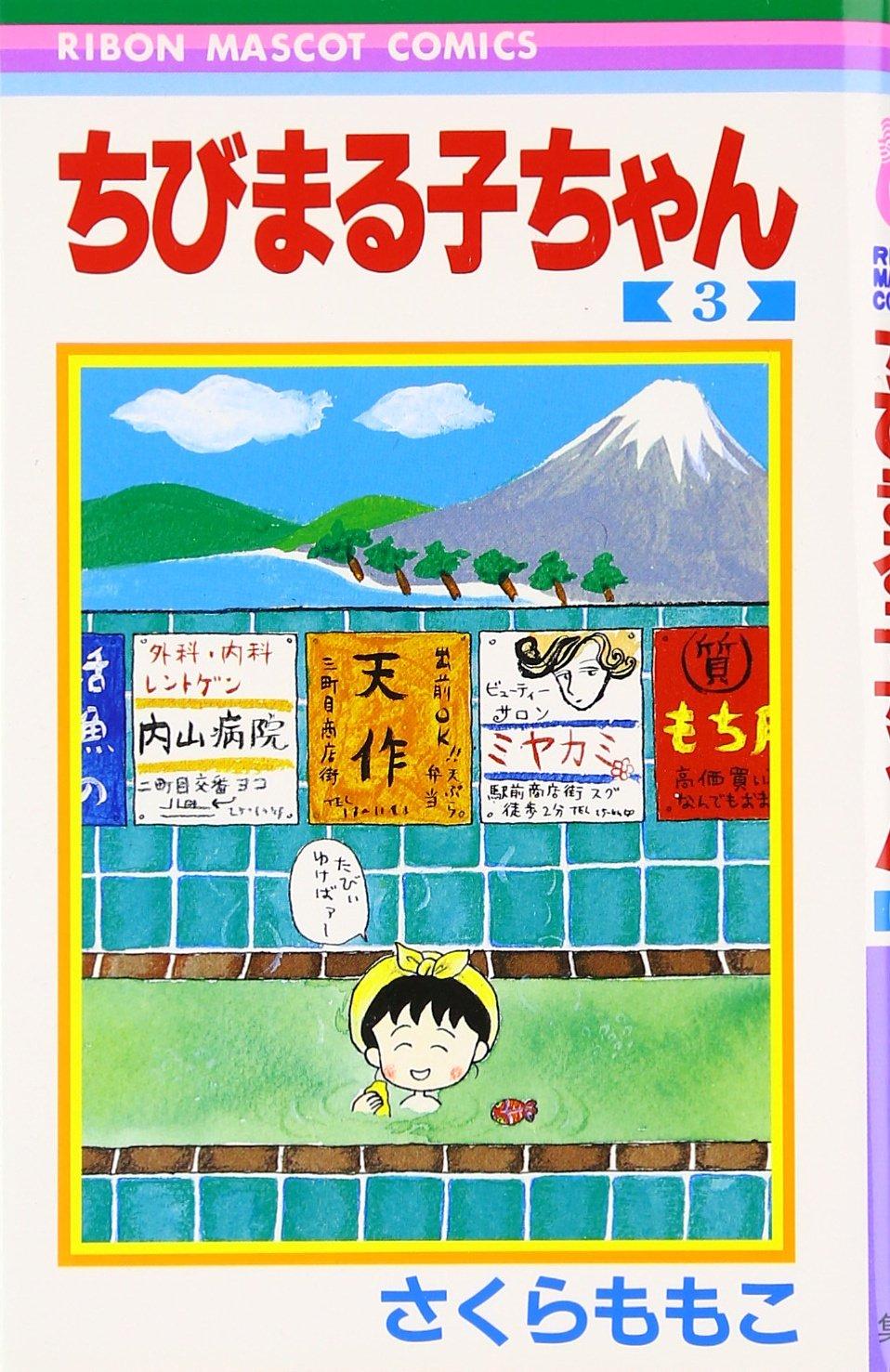 Chibi Maruko-chan Vol. 3 (Manga) [in Japanese Language]