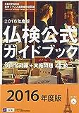仏検公式ガイドブック傾向と対策+実施問題 4級〈2016年度版〉―実用フランス語技能検定試験