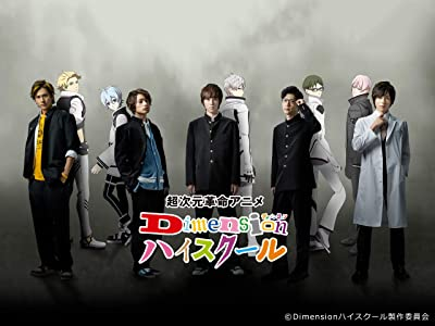 超次元革命アニメ Dimensionハイスクール 明治東京恋伽DVD