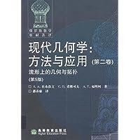 现代几何学:方法与应用:流形上的几何与拓扑(第2卷)(第5版)