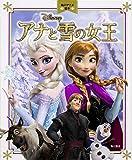 アナと雪の女王 角川アニメ絵本