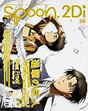 spoon.2Di vol.26 (カドカワムック 692)