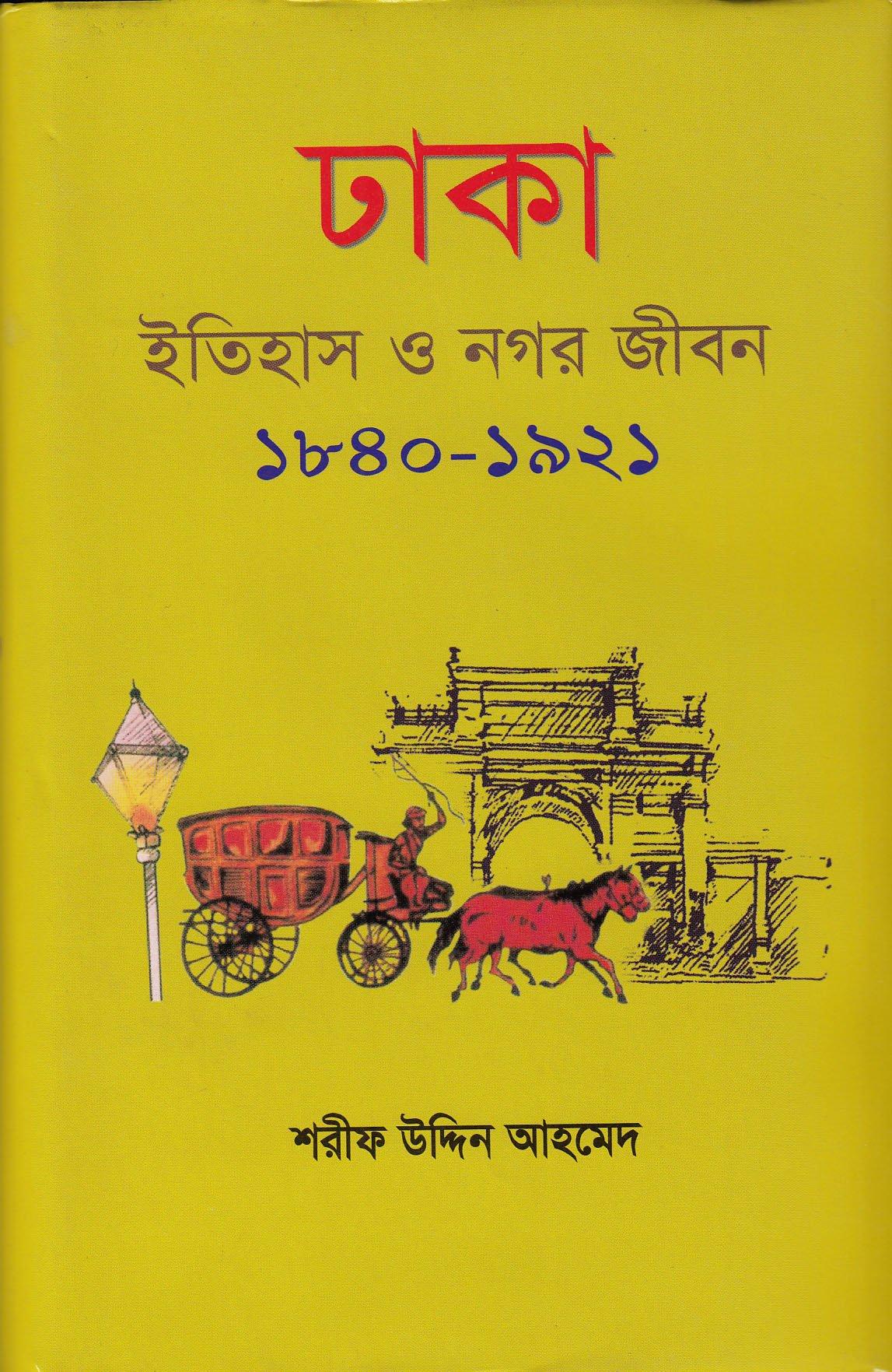 Read Online Dhaka: A Study in Urban History & Development 1840-1921 ebook