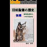 罰寄り添う故障旧約聖書の歴史(前編) 創世記から捕囚まで