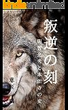 叛逆の刻: 明智光秀と本能寺の変 (戦国歴史小説)