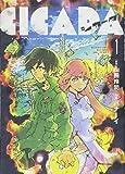 CICADA 1 (1) (ビッグコミックス)