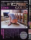 新マニア倶楽部GOLD第七弾 (SANWA MOOK)