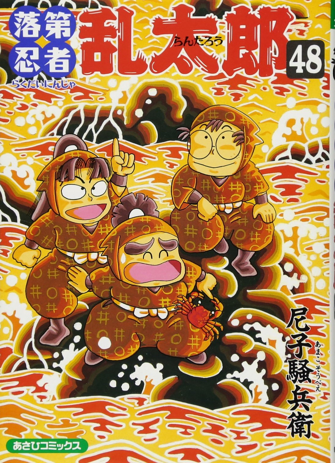 Rakudai ninja rantaro. 48.: Amazon.es: Sobee Amako: Libros