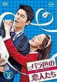 [DVD]バラ色の恋人たち DVD-SET2
