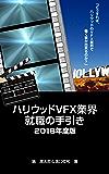 ハリウッドVFX業界就職の手引き 2018年度版