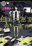 超巨大密室殺人事件 (角川ホラー文庫)