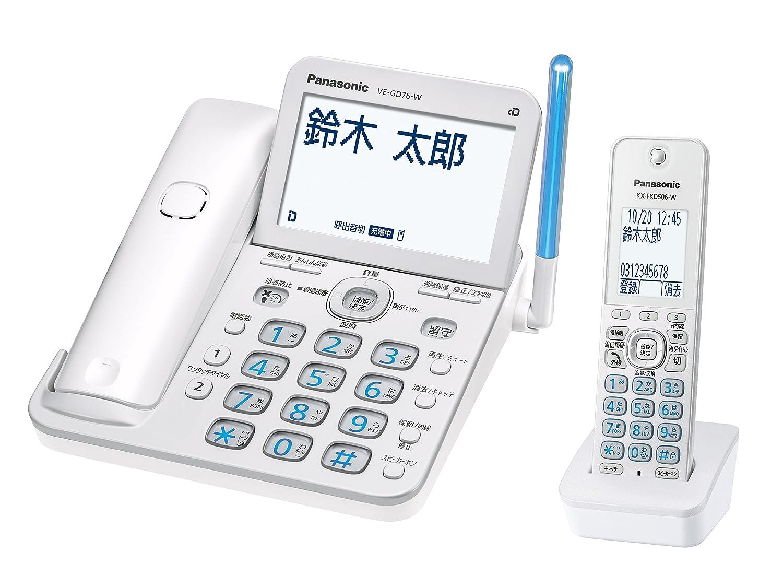 パナソニック デジタルコードレス電話機 子機2台付き 迷惑防止機能搭載 パールホワイト VE-GD76DW-W B06Y64KYRT 子機2台付き|パールホワイト|本体 パールホワイト 子機2台付き