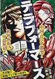 テラフォーマーズNEW EDITION火星編 4 中国・アジア班の裏切り (SHUEISHA JUMP REMIX)