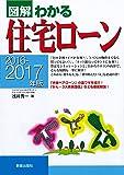2016-2017年版図解わかる 住宅ローン